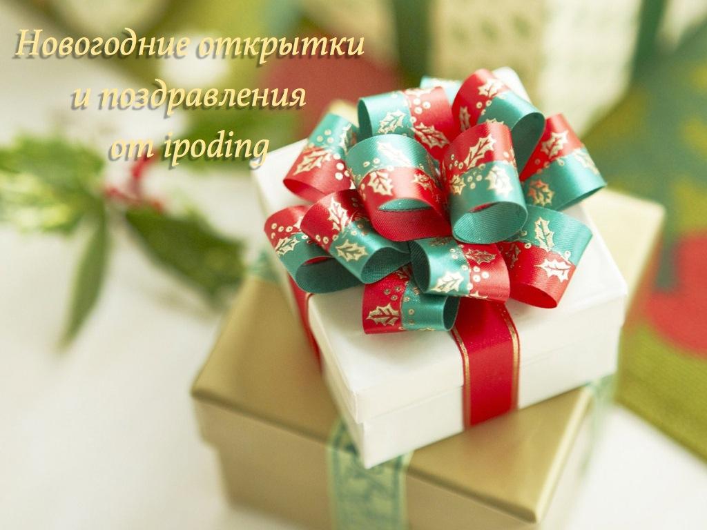 Электронные открытки и поздравления