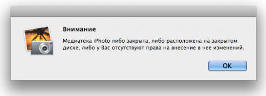 iPhoto problem