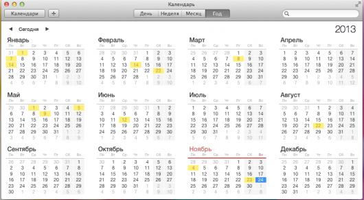 Mavericks Календарь