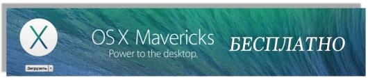 Mavericks раздается бесплатно
