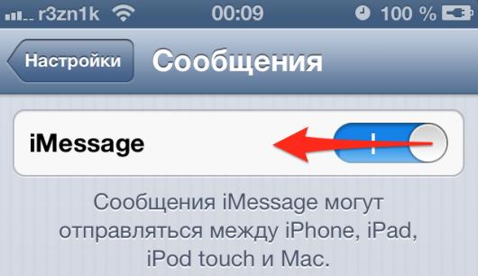 kak prodat iphone-3