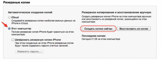 kak prodat iphone-4