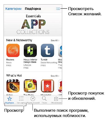 iphone-ios-7-app-story-interface