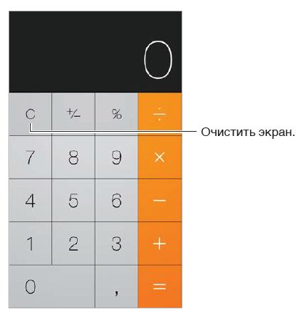 iphone-ios-7-calculator-interface