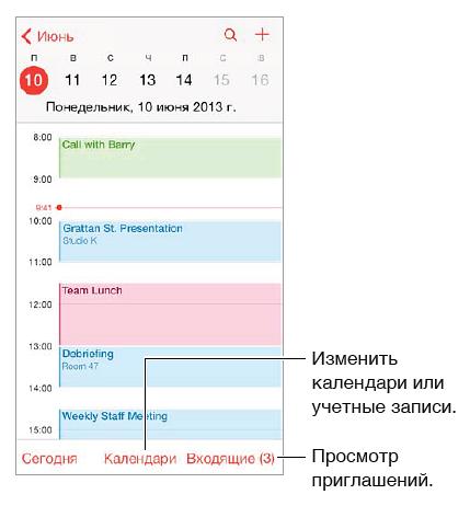 iphone-ios-7-calendar