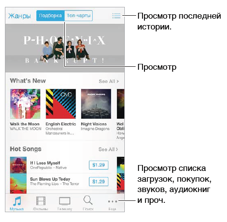 iphone-ios-7-itunes-story-interface