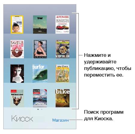 iphone-ios-7-kiosk-interface