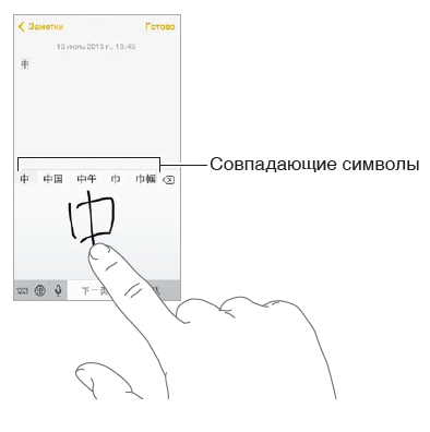 iphone-ios-7-language