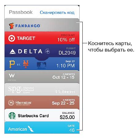 iphone-ios-7-passbook-interface