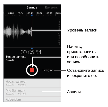 iphone-ios-7-recorder-interface