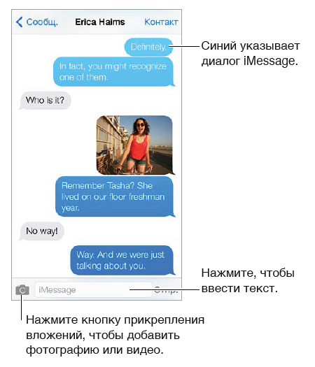 iphone-ios7-message-interface