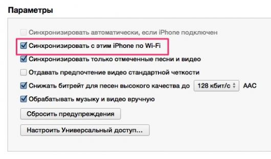 iphone-itunes-1