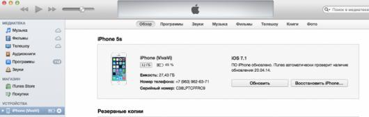 iphone-itunes-3