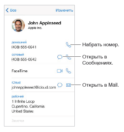 iphone-ios-7-contacts-interface