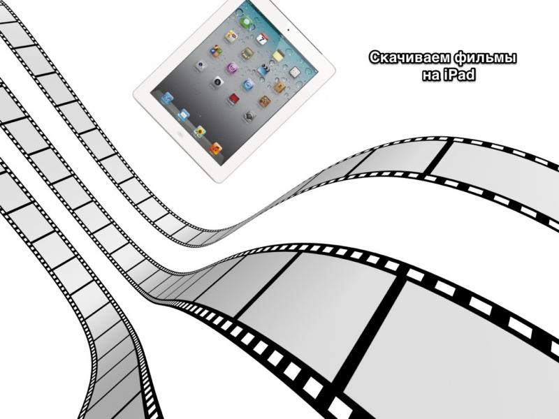 Скачать фильм на ipad с компьютера