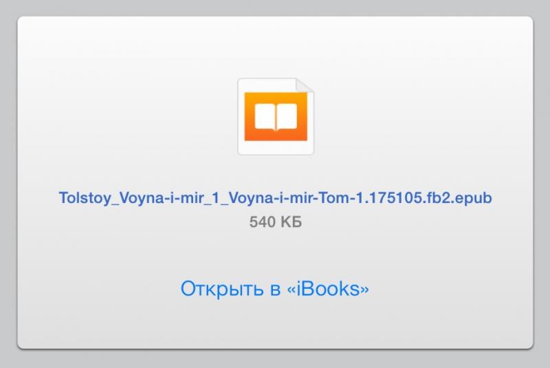 Скачать книги на ibook
