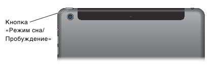 ipad-ios7-rezhim-sna-probuzhdenija