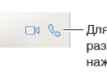 iphone-ios-7-call-audio-video