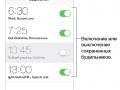 iphone-ios-7-clock-interface
