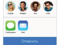 iphone-ios-7-contacts-share