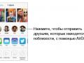iphone-ios-7-osnovnie-svedeniya-airdrop