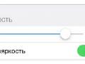 iphone-ios-7-osnovnie-svedeniya-brightness