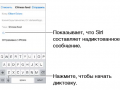 iphone-ios-7-osnovnie-svedeniya-dictation