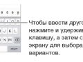 iphone-ios-7-osnovnie-svedeniya-text1