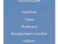 iphone-ios-7-osnovnie-svedeniya-voice