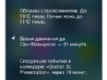iphone-ios-7-osnovnie-svedeniya-weekday
