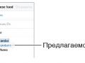 iphone-ios-7-osnovnie-svedeniya-word