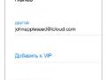 iphone-ios7-mail-address