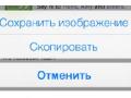 iphone-ios7-mail-attach