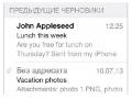 iphone-ios7-mail-draft
