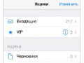 iphone-ios7-mail-view