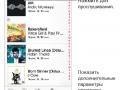iphone-ios7-music-album