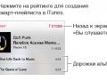iphone-ios7-music-song-list