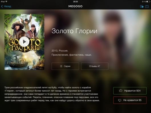 online-films-on-ipad-11