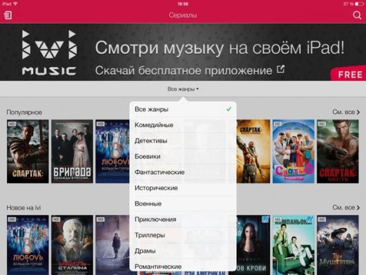 online-films-on-ipad-13