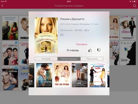 online-films-on-ipad-7
