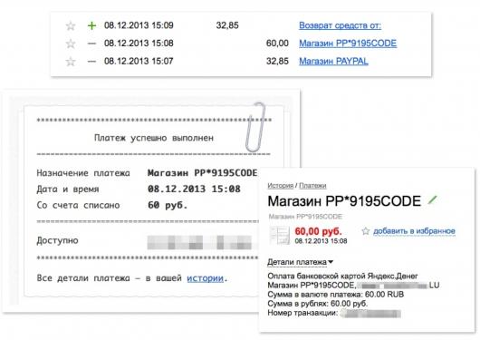 Покупка iPhone на eBay