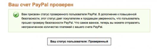 paypalebayiphone-4