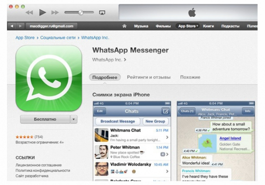 whatsapp-on-ipad-2