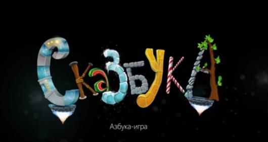Skazbuka-6