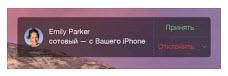 Ответ на звонок на iPad iPod touch или Mac
