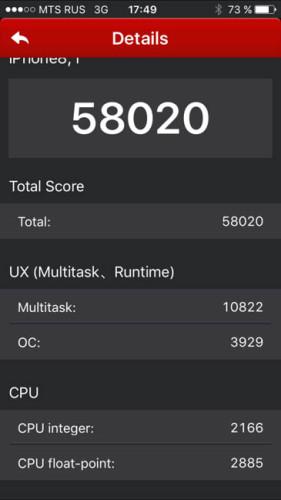 Системный-тест-AnTuTu-iPhone-6S