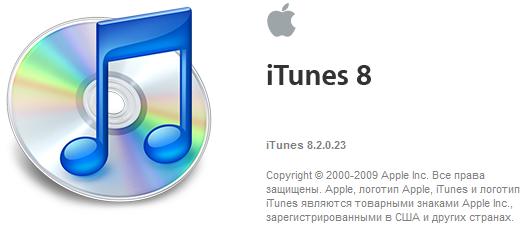 iTunes 8.2 logo