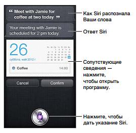 Интерфейс Siri