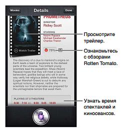 Выбор фильмов при помощи Siri