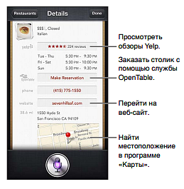 Выбор ресторана по рекомендации Siri